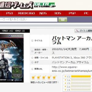 週刊ガジェット通信ゲームズ 第3回「版権ゲームの謎 版権ゲームは期間厳守!」