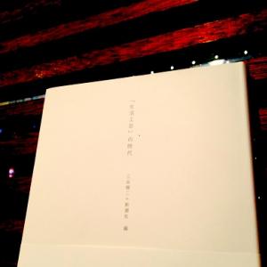 ブックカフェ6次元が選ぶ一冊: 生活と工芸について考えるためのあたらしい教科書『「生活工芸」の時代』