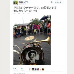 「赤旗まつり」に参加した吉良よし子議員 『Twitter』で安倍首相の顔写真が貼られたドラムの画像をアップし物議