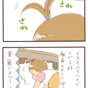 週末連載漫画「うらららら!」~うぃーちゃんのパイナップルヘア