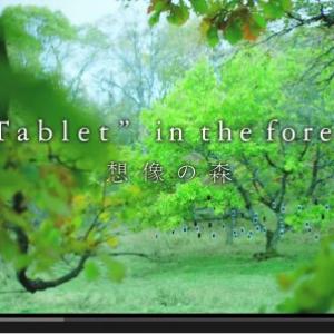 森の木々に吊るされたのは50台の8インチタブレット? ソニー『Xperia Z3 Tablet Compact』が自然との調和を実現したプロモーションムービーを公開中
