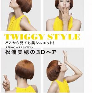 マガジンハウス担当者の今推し本『どこから見ても美シルエット! 松浦美穂の3Dヘア』――読んだら髪を切りに行きたくなるヘアスタイルブック
