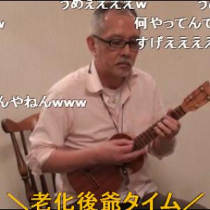 63歳のシブいおじさんがウクレレで『けいおん!!』のGo Go Maniacを演奏! 「何故弾いたし」