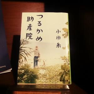 Heimat Cafeが選ぶ一冊:『つるかめ助産院』(小川 糸/集英社文庫)