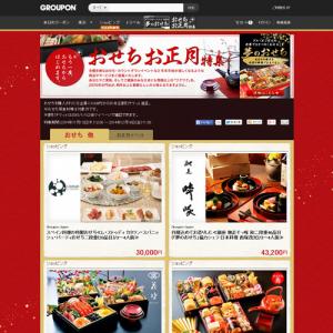 """あの""""スカスカおせち""""騒動から4年……『グルーポン』でおせち料理の販売が復活!"""