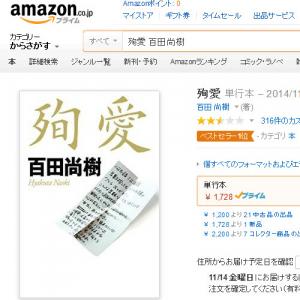 やしきたかじんさんの闘病生活を書いた『殉愛』のAmazonレビュー大荒れ 筆者の百田尚樹さんも『Twitter』で苦言
