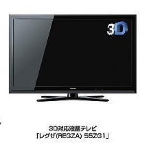 東芝から液晶テレビ『レグザシリーズ』の3D映像対応製品を発売へ