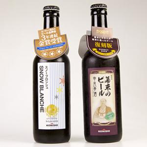 【ご当地ビール】日本初のビールを再現した『幕末のビール』に最高金賞を授賞した『スノーブロンシュ』をお取り寄せ