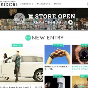 ガジェ通日誌:「新規ニュース配信:SAKIDORI」