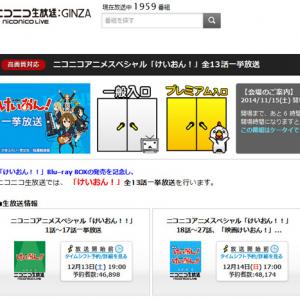 「けいおん!!」Blu-ray BOX発売記念 一期と二期、そして映画が『niconico』で一挙放送!