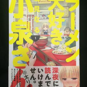 可愛い女子高生がラーメンをガツガツと……書店で売り切れ続出の『ラーメン大好き小泉さん』