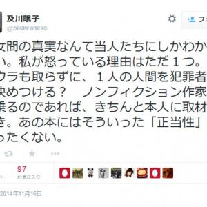 やしきたかじんさん『東京』やエヴァ主題歌の作詞者が百田尚樹さんの『殉愛』に疑問を抱く