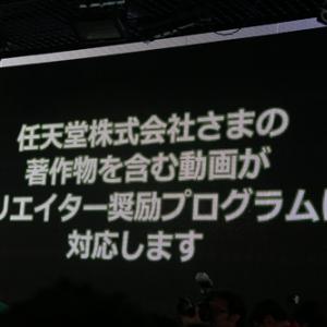 任天堂GJ! 任天堂の著作物を含む動画が『ニコニコ動画』でのクリエイター奨励プログラムに対応開始!