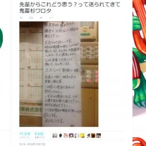 「正月なので実家に帰る等の理由は許可しません」 『Twitter』にアップされたバイトへの貼り紙画像はブラックか否か