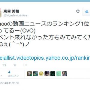 「地震なんてないよ!」の東森美和さんが『ソフマップ』のイベントに降臨 『Yahoo!』の動画ニュースはランキング1位に