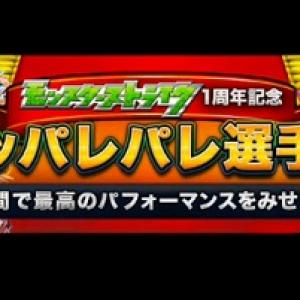 影山ヒロノブが歌う『モンスト』主題歌でパフォーマンスを決めろ! マックスむらいが審査員『ヒッパレパレ選手権 キャンペーン』開催