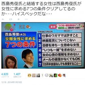 西島秀俊さん結婚報道に『Twitter』では「最後の砦は佐々木蔵之介」「佐々木蔵之介は人類の希望」