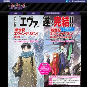 コミックス『新世紀エヴァンゲリオン』最終巻14巻ついに発売!通常版は11月26日発売予定