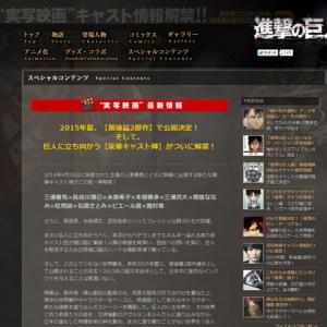 実写版『進撃の巨人』キャスト発表 ミカサ役に水原希子さん そしてリヴァイがいない!?