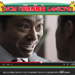 『半沢』好きは絶対笑う! 『妖怪ウォッチ2 真打』TVCMに「妖怪専務」香川照之さんが熱演 「これ完全に大和田常務っしょ!(笑)」