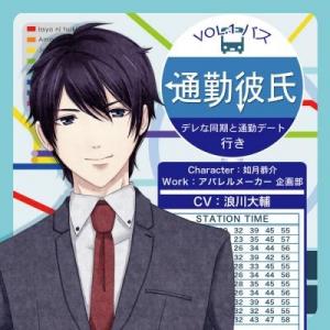 通勤時間でドキドキデート『通勤彼氏』Vol.1は浪川大輔! 「俺を仕事に行かせない気だろ?」 [オタ女]