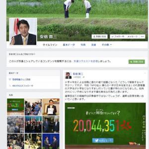 「批判されにくい子供になりすます最も卑劣な行為」安倍晋三首相が小4なりすましの政治サイトを批判