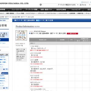 5枚組・全107曲の究極ボリューム! 『藤子・F・不二雄 生誕80周年 藤子・F・不二雄 大全集』発売
