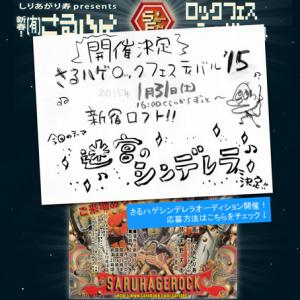 しりあがり寿先生主催のイベント「さるハゲロックフェス」シンデレラオーディションの締め切り迫る!