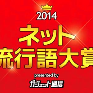 『ネット流行語大賞2014』投票受付開始! みんなの大賞は? 投票は11月30日まで
