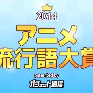 予想がつかない『アニメ流行語大賞2014』投票受付開始! 大賞は一体何に……? みんなの投票を求む