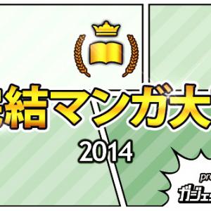 今年やっと終わった名作漫画は? 『完結マンガ大賞2014』ノミネート作品を募集