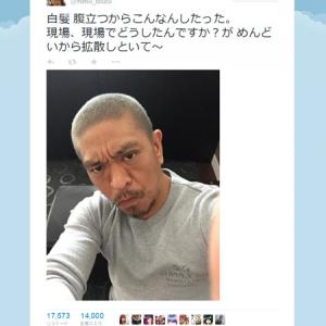 「カビみたい」の声も……松本人志さんが「白髪 腹立つからこんなんしたった」とアッシュカラーの髪にした画像を『Twitter』にアップ