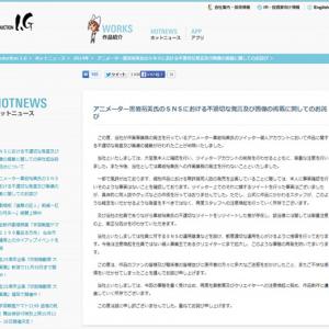 『ハイキュー!!』の作画監督が『Twitter』で不適切な発言・画像を掲載 Production I.Gがサイトにて謝罪