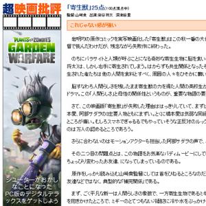 「これじゃない感が強い」 『前田有一の超映画批評』で『寄生獣』が25点(100点満点中)