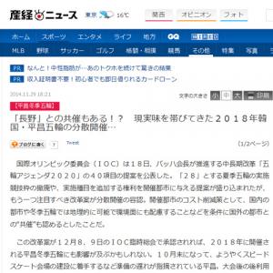 """2018年韓国・平昌五輪が""""長野""""との共催も現実味を帯びてきたという記事が話題に"""