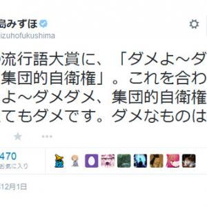 新語・流行語大賞の選出には政治的な意図が? 福島みずほ議員「ダメよ~ダメダメ、集団的自衛権」