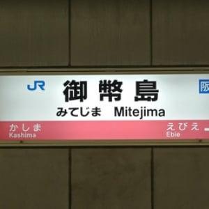【大阪「珍」スポット】 ちゃんと読める? 難読「駅名」の数々