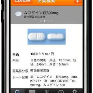 日本初! 処方薬&市販薬の効果や副作用を検索できる『iPhone/iPad』アプリが登場