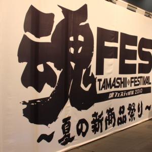 バンダイ『魂シリーズ』の夏祭り! 『魂フェスティバル2010』