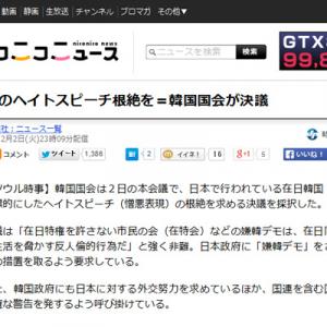 「韓国国会が日本のヘイトスピーチ根絶を求める決議を採択」というニュースが話題に