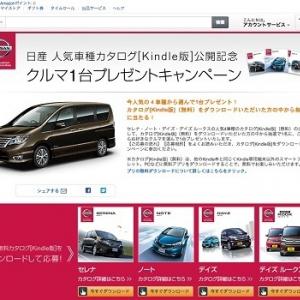Kindleストアで日産4車種の無料カタログがダウンロード可能に! クルマ一台が当たるキャンペーンも