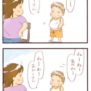 週末連載漫画「うらららら!」~ねーあのねー