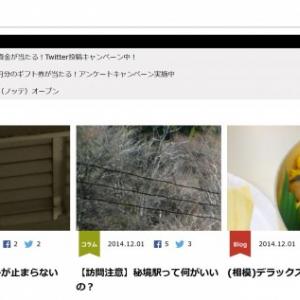 """鉄道好きによる鉄道好きのための情報サイト『notte!(ノッテ)』がオープン """"妄想の旅""""を投稿して10万円が当たるチャンスも"""