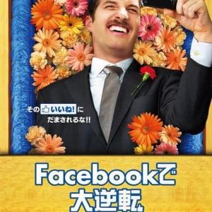 """オレの訃報に""""いいね!""""キボンヌ 不謹慎コメディ映画『Facebookで大逆転』日本公開決定"""