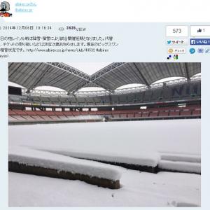 J1最終節に大雪で新潟vs柏戦が中止に! 『twitter』でアウェーサポーター向けに「うまい店を教える」タグが広がる