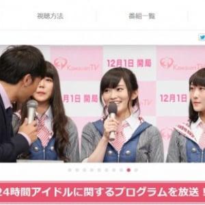 NMB48山本彩と渡辺美優紀『Kawaiian TV』開局に気合たっぷり