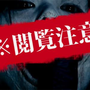 """顔面ホラーゲームが実写映画化『DEATH FOREST 恐怖の森』 """"ヨシエ""""が怖すぎて夢に出そう……[ホラー通信]"""