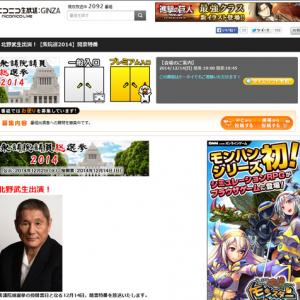 12月14日の衆議院選挙 『ニコニコ生放送』の開票特番にビートたけしさんが登場!!