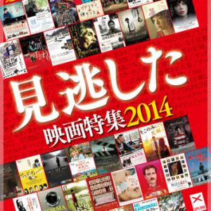 プタペストホテル・her・リアリティのダンス……『見逃した映画特集2014』のラインナップが超アツいッ!