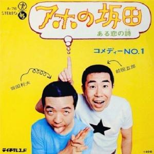 """""""アホの坂田""""坂田利夫さんが50周年で真面目に感謝語る"""